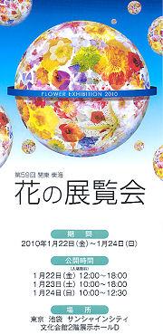 第59回関東・東海花の展覧会のパンフレット