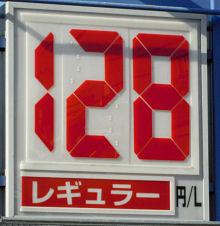 静岡のあるガソリンスタンドの2010.01.30レギュラーガソリンの表示価格
