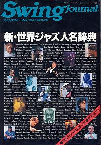 新・世界ジャズ人名辞典 1988年版/スイングジャーナル