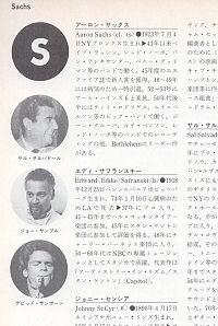 新・世界ジャズ人名辞典 1988年版/スイングジャーナル P298