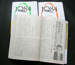 1Q84 Book1,2と文藝春秋2009年4月号