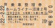 ホームライナー沼津2号の座席指定券