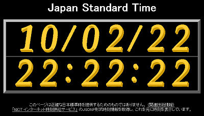 独立行政法人 情報通信研究機構 Japan Standard Time