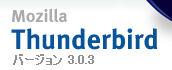 Thunderbird  3.0.3
