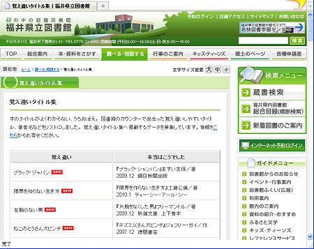 福井県立図書館の「覚え違いタイトル集」のページを画像引用