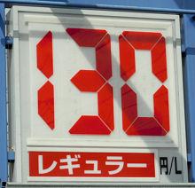 静岡のあるガソリンスタンドの2010.03.13レギュラーガソリンの表示価格