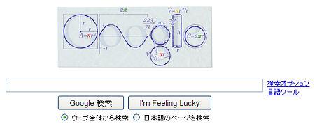 2010.03.14 のグーグル日本のトップページ