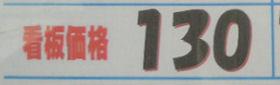 静岡のあるガソリンスタンドの2010.04.04レギュラーガソリンの表示価格