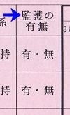 静岡市の「子ども手当 認定請求書」の支給要件児童欄