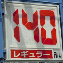 静岡のあるガソリンスタンドの2010.04.29レギュラーガソリンの表示価格