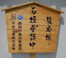 県庁前(御幸通り沿い)の外堀の石垣の修復工事の看板 (撮影 2010.05.17)