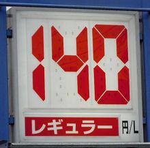 静岡のあるガソリンスタンドの2010.05.23レギュラーガソリンの表示価格