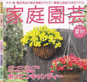 サカタのタネの「家庭園芸」2010夏秋