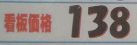 静岡のあるガソリンスタンドの2010.06.12レギュラーガソリンの表示価格