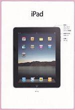 iPadの取扱説明書(表)