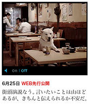 SoftBank 白戸次郎のページから画像引用<br />
