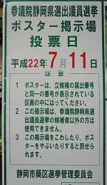 参議院静岡県選出議員選挙ポスター掲示場の看板
