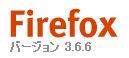 Firefox3.6.6