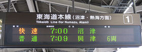 JR静岡駅1-2番ホーム 快速の電光掲示