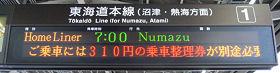 JR静岡駅1-2番ホーム ホームライナー沼津2号の電光掲示