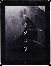 iPad 用電子書籍 歌うクジラ/村上 龍 の表紙