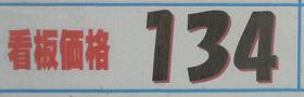静岡のあるガソリンスタンドの2010.08.01レギュラーガソリンの表示価格