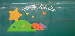「やまなみ」のロゴ
