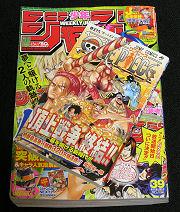 ワンピース 59巻(上)と2010 週刊少年ジャンプ 39(下)/集英社