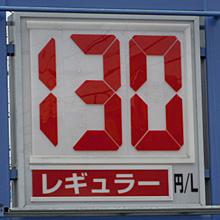 静岡のあるガソリンスタンドの2010.09.20 レギュラーガソリンの表示価格