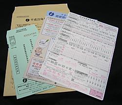 平成22年国勢調査票ほか