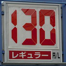 静岡のあるガソリンスタンドの2010.10.10 レギュラーガソリンの表示価格