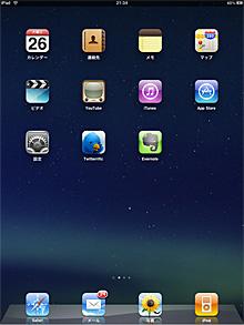 iPadの画面を画像にしたもの