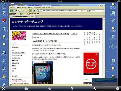 iPadにWindows PCのデスクトップを表示
