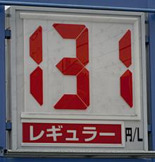 静岡のあるガソリンスタンドの2010.10.31 レギュラーガソリンの表示価格