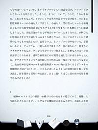 歌うクジラ/村上 龍 /クレオ/2010/P339