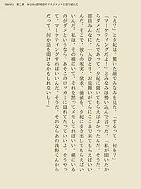 もし高校野球の女子マネージャーがドラッカーの「マネジメント」を読んだら/岩崎夏海/ダイヤモンド社/2009/P100