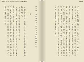 もし高校野球の女子マネージャーがドラッカーの「マネジメント」を読んだら/岩崎夏海/ダイヤモンド社/2009/P100-101