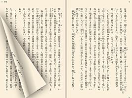 草枕/夏目漱石/青空文庫/1999/P6-7