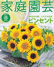 「家庭園芸」 2011 春号