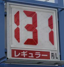静岡のあるガソリンスタンドの2010.11.23のレギュラーガソリンの表示価格
