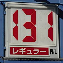 静岡のあるガソリンスタンドの2010.12.12 レギュラーガソリンの表示価格