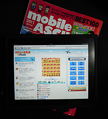 ・iPad上のコロニーな生活☆PLUSとmobile ASCII 2011 Winter