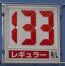 静岡のあるガソリンスタンドの2010.12.30 レギュラーガソリンの表示価格
