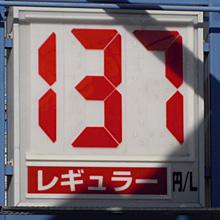 静岡のあるガソリンスタンドの2011.01.23 レギュラーガソリンの表示価格