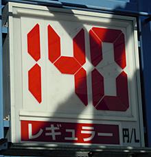 静岡のあるガソリンスタンドの2011.02.13 レギュラーガソリンの表示価格