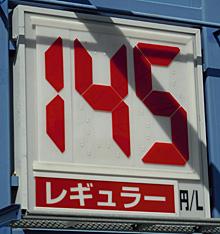 静岡のあるガソリンスタンドの2011.03.06 レギュラーガソリンの表示価格