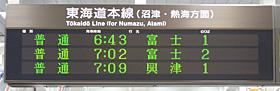 静岡駅改札口の東海道本線上り掲示板 2011.03.15 普段は三島や沼津行きの表示が計画停電の影響で富士行きに