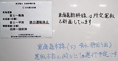 富士駅改札口前の計画停電の影響による運行中止を知らせるホワイトボード 2011.03.15