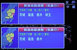 2011.03.19 18:56頃 茨城県北部で起きた地震の直後の緊急地震速報