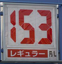 静岡のあるガソリンスタンドの2011.03.19 レギュラーガソリンの表示価格